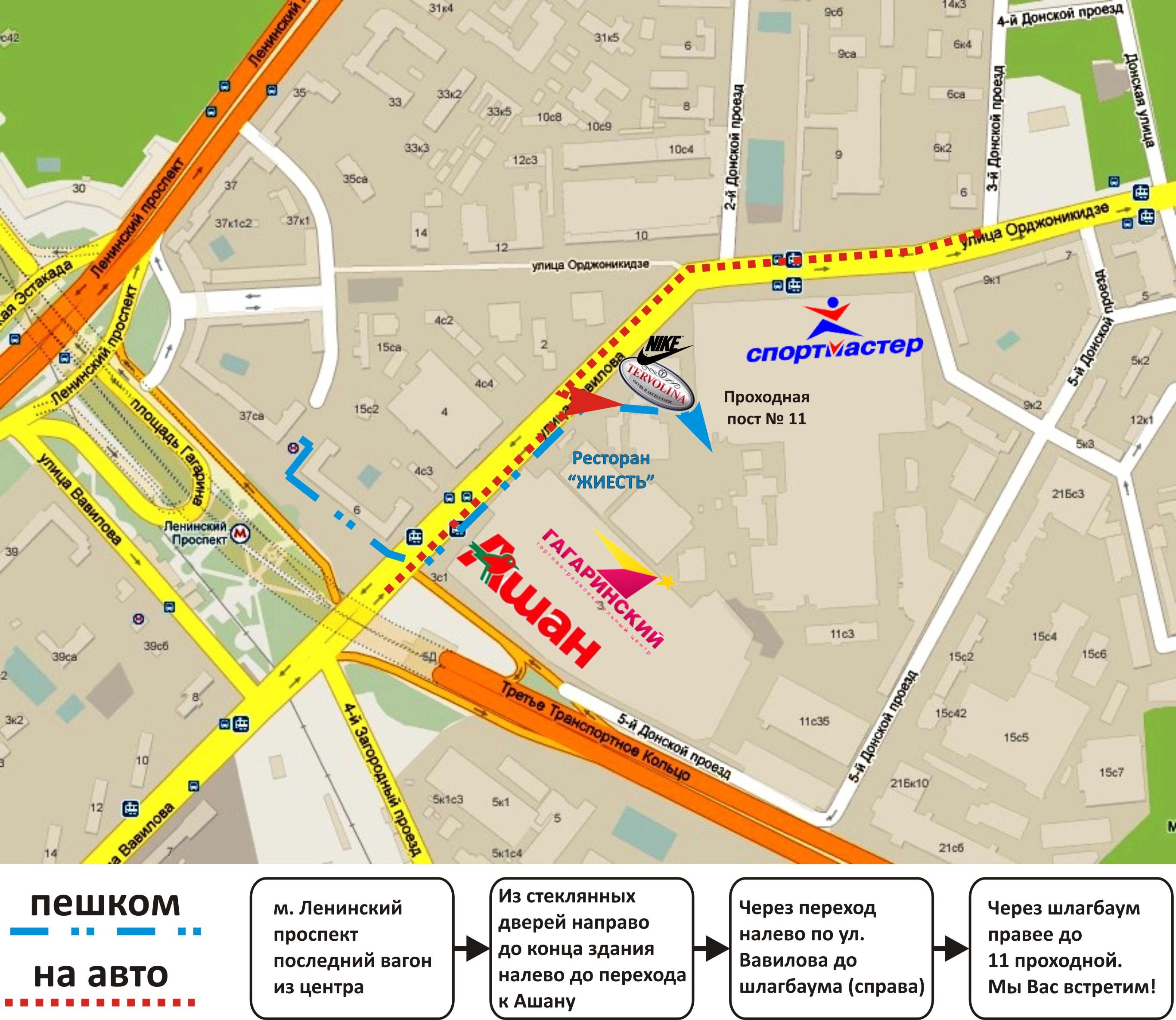 Ленинский проспект метро схема метро